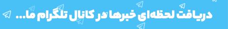 کانال تلگرام خبر دات یو اس